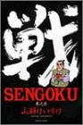 SENGOKU 1 (1) (バンブー・コミックス)