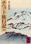 チベット旅行記 5 (5)