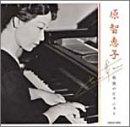伝説のピアニスト