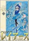 魔法騎士レイアース 新装版 (2)