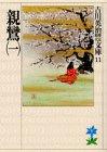 親鸞〈1〉 (吉川英治歴史時代文庫)