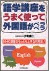 語学講座をうまく使って外国語がペラペラ—NHK講座のもっとも上手な利用法!
