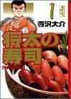 将太の寿司 (1) (講談社漫画文庫)