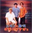 ビギンの島唄~オモトタケオ2
