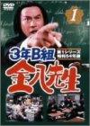 3年B組金八先生 第1シリーズ(1)