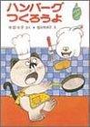 ハンバーグつくろうよ (ポプラ社の小さな童話 8 角野栄子の小さなおばけシリーズ)