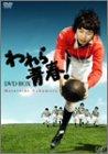 われら青春!DVD-BOX