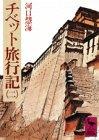 チベット旅行記 2 (2)