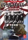日本の戦歴 パールハーバー―真珠湾奇襲攻撃 (学研M文庫)