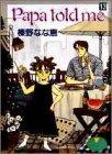 Papa told me (13) (ヤングユーコミックス (164))