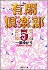 有閑倶楽部 (5)