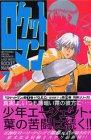ロケットマン 7 (7) (月刊マガジンコミックス)