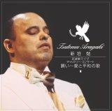 新垣勉 武道館ライヴ-チャリティー・コンサート「願い~愛と平和の歌」
