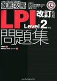 改訂新版 徹底攻略 LPI問題集 Level2 対応