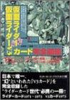 仮面ライダー・仮面ライダーV3カード 完全図鑑