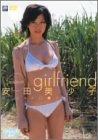 安田美沙子 girlfriend