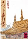 チベット旅行記 4 (4) (講談社学術文庫 266)