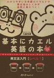 基本にカエル英語の本英文法入門 レベル1 (1)