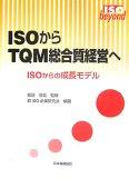 ISOからTQM総合質経営へ—ISOからの成長モデル