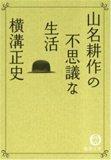 山名耕作の不思議な生活 (徳間文庫 よ 16-9)