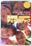ネイティブの小学生なら誰でも知っている 英単語10000語チェックブック