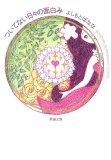 ついてない日々の面白み―yoshimotobanana.com〈9〉