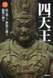 四天王―仏敵から世界を護る最強の守護神