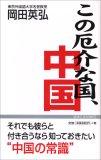 この厄介な国、中国 (ワック文庫)
