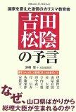 吉田松陰の予言 なぜ、山口県ばかりから総理大臣が生まれるのか?