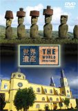 ���E��Y THE WORLD HERITAGE �`����
