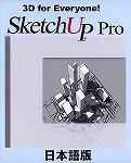 SketchUp Pro 5 コマーシャル(通常版)Windows