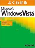 よくわかるMicrosoft Windows Vista