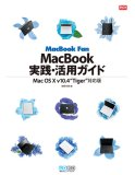 MacBook Fan MacBook実践・活用ガイド Mac OS X v10.4