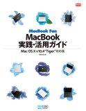 MacBook Fan MacBook実践・活用ガイド Mac OS X v10.4