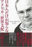 日本人だけが知らないアメリカ「世界支配」の終わり