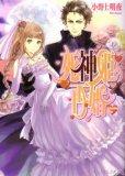 死神姫の再婚 (B's‐LOG文庫 (お-3-01))
