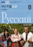 NHK テレビ ロシア語会話 2007年 08月号 [雑誌]