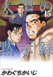 太陽の黙示録 vol.15 (15) (ビッグコミックス)