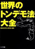 世界のトンデモ法大全 (リイド文庫 ち 1-1)