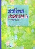 准看護師試験問題集 2008年版 (2008)