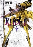 REIDEEN 2 (2) (角川コミックス・エース 174-2)