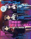 月刊エヴァ3rd Vol.7 (ローレンスムック)