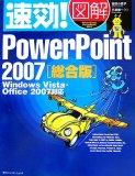 速効!図解PowerPoint2007 総合版—Windows Vista・Office2007対応