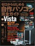 ゼロからはじめる自作パソコン完全ガイド for Vista