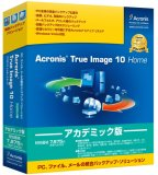 Acronis True Image 10 Home アカデミック版
