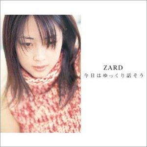 かけがえのないもの ZARD, 坂井泉水, 徳永暁人, 葉山たけし 今日はゆっくり話そう ZAR