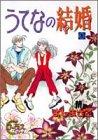 うてなの結婚 (1) (ヤングユーコミックス―コーラスシリーズ)
