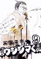 闇金ウシジマくん 9 (9) (ビッグコミックス)