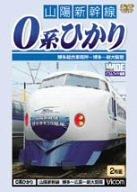 山陽新幹線 0系ひかり 博多~新大阪間