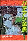 バタアシ金魚 1 (1) (ヤンマガKCスペシャル)